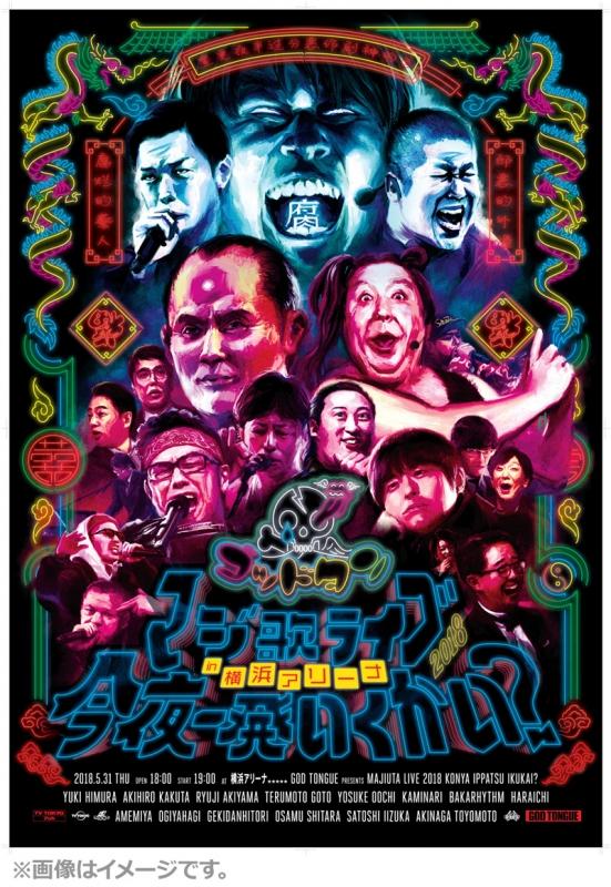 【Loppi・HMV限定】ゴッドタン マジ歌ライブ2018 in横浜アリーナ 〜今夜一発いくかい?〜DVD