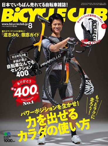 BiCYCLE CLUB (バイシクル クラブ)2018年 8月号