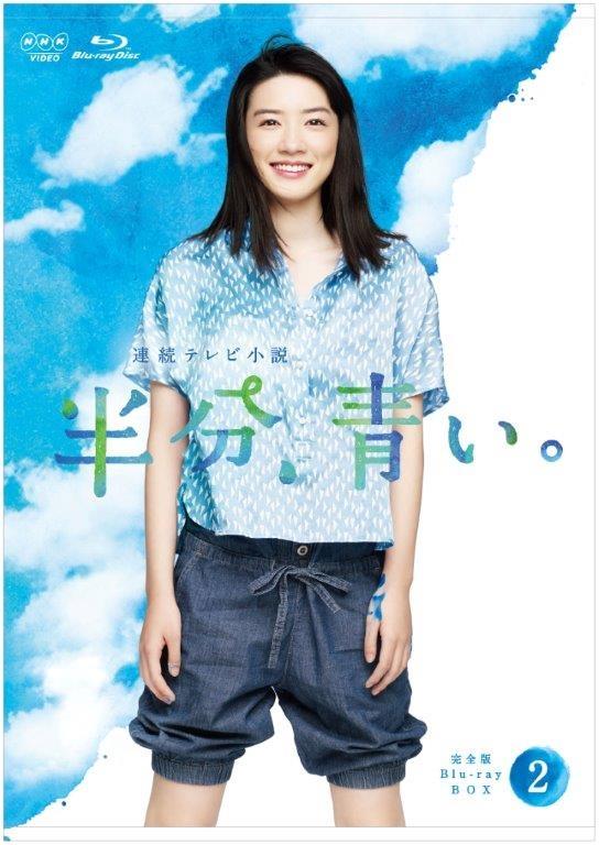 Renzoku Tv Shousetsu Hanbun.Aoi.Kanzen Ban Blu-Ray Box 2