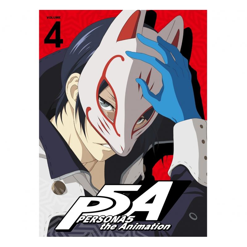 ペルソナ5 4 【完全生産限定版】