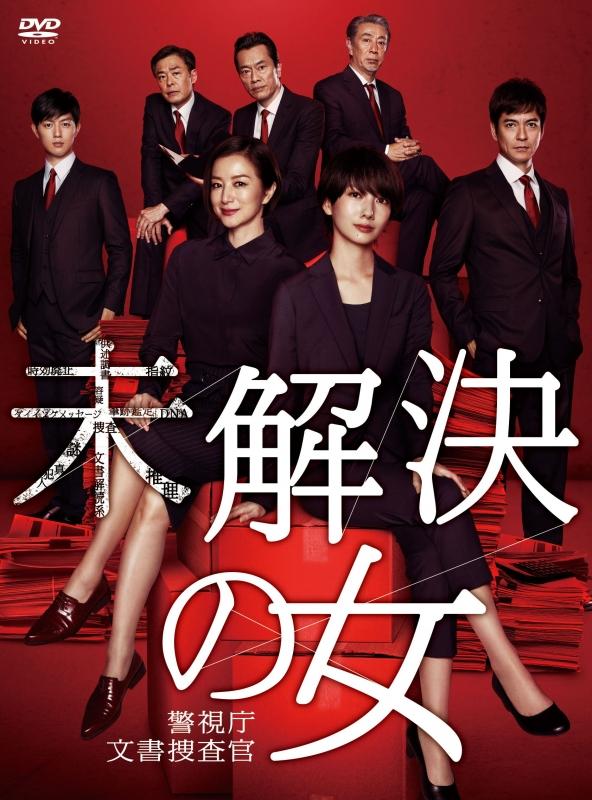 「未解決の女 警視庁文書捜査官」DVD-BOX