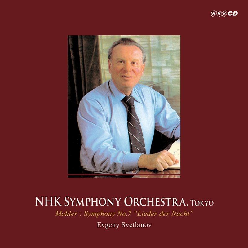 交響曲第7番『夜の歌』 エフゲニー・スヴェトラーノフ&NHK交響楽団(2CD)