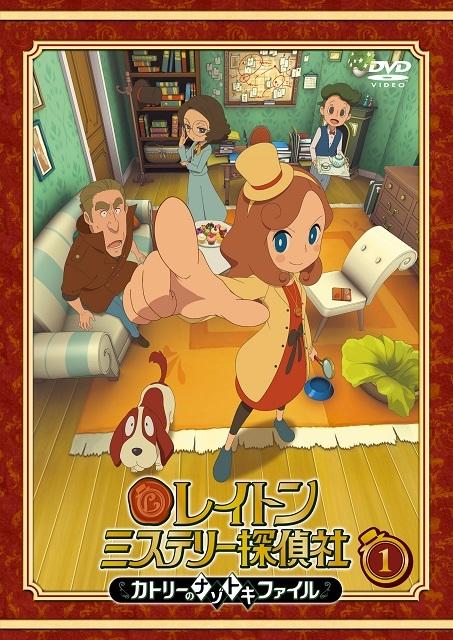 レイトン ミステリー探偵社 〜カトリーのナゾトキファイル〜DVD Vol.1