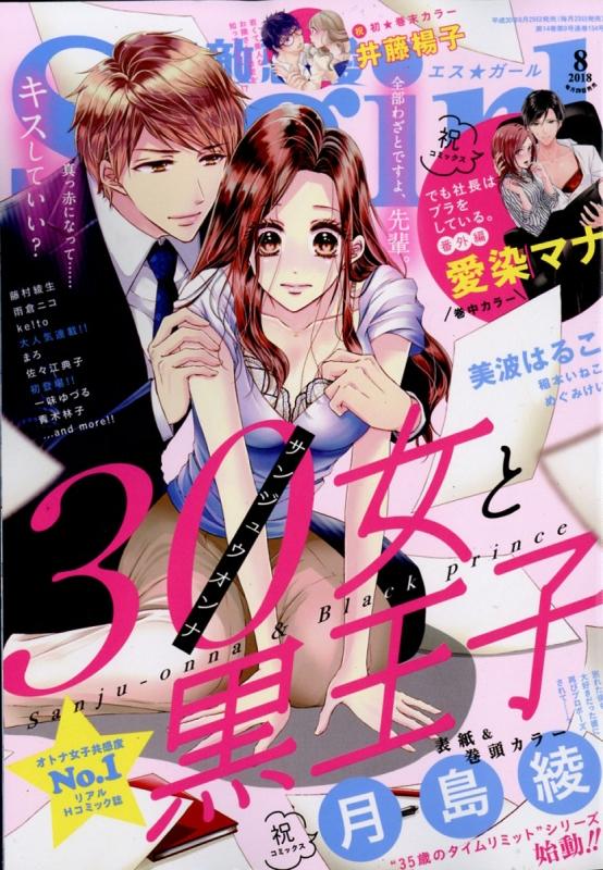 無敵恋愛S*girl (エスガール)2018年 8月号