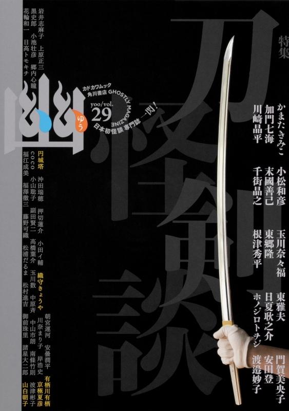怪談専門誌 幽 Vol.29 カドカワムック