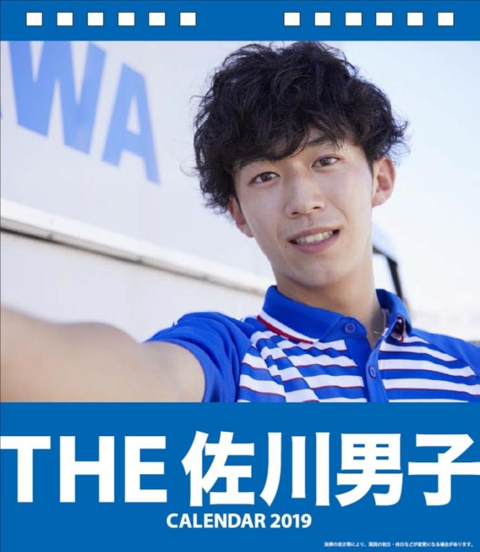 THE 佐川男子カレンダー2019