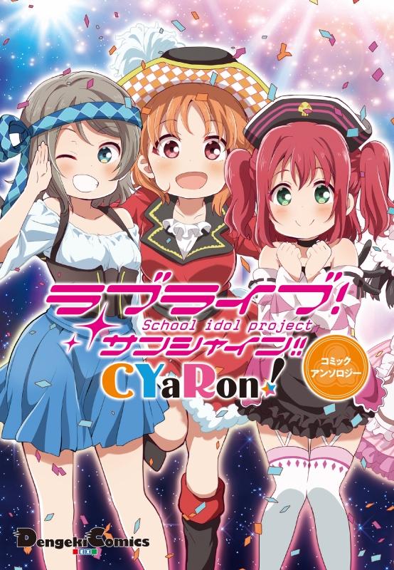 ラブライブ!サンシャイン!! Cyaron! コミックアンソロジー 電撃コミックスex