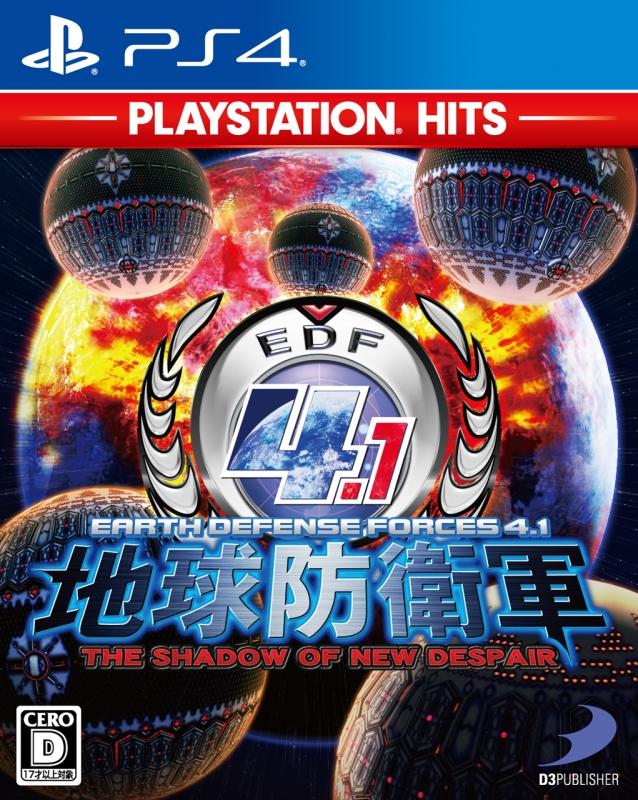 地球防衛軍4.1 THE SHADOW OF NEW DESPAIR PlayStation Hits