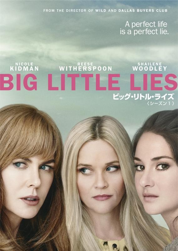 ビッグ・リトル・ライズ <シーズン1>DVDコンプリート・ボックス(3枚組)