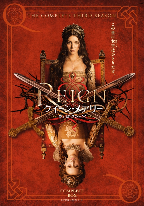 REIGN/クイーン・メアリー 〜愛と欲望の王宮〜<サード・シーズン>DVDコンプリート・ボックス(4枚組)