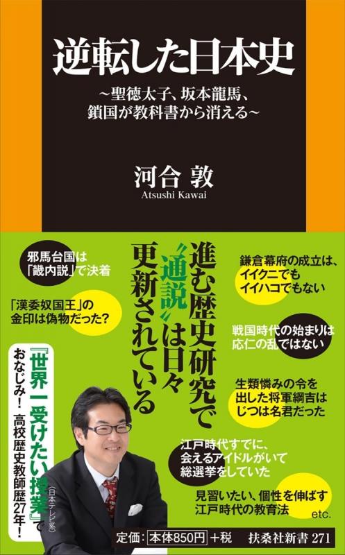 逆転した日本史 聖徳太子、坂本龍馬、鎖国が教科書から消える 扶桑社新書