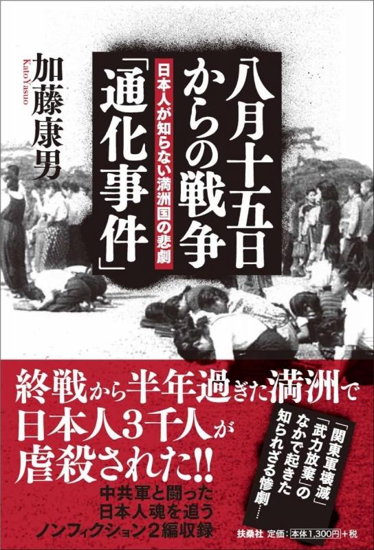 八月十五日からの戦争「通化事件」 日本人が知らない満洲国の悲劇