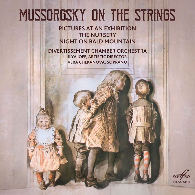 展覧会の絵、禿山の一夜、子供部屋(弦楽合奏版) イリヤ・イオフ&ディヴェルティスマン室内管弦楽団、ヴェーラ・チェカノヴァ