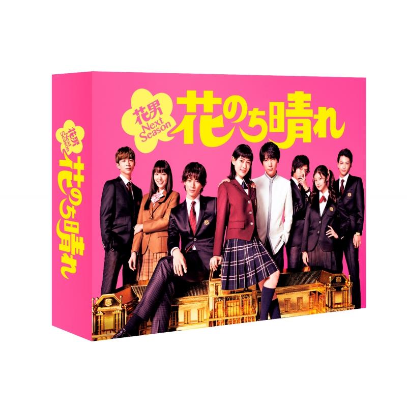 花のち晴れ〜花男Next Season〜Blu-ray BOX