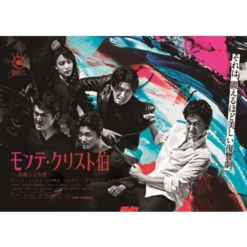モンテ・クリスト伯 —華麗なる復讐— Blu-ray BOX