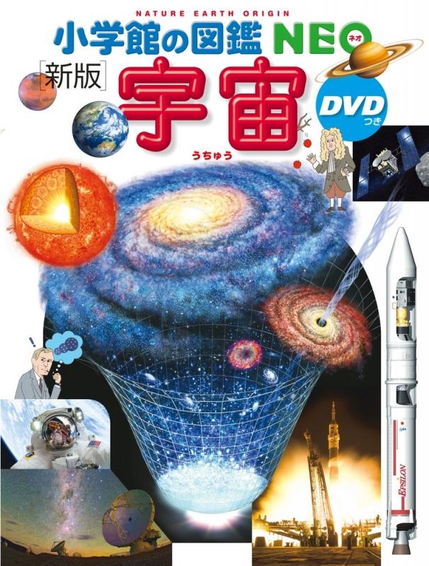 新版 宇宙DVDつき 小学館の図鑑NEO