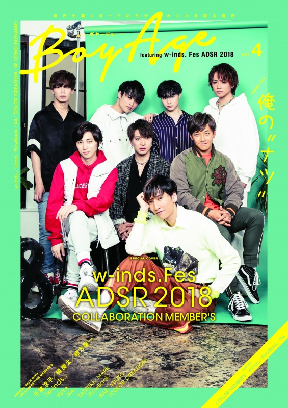 BoyAge-ボヤージュ-vol.4 featuring w-inds.Fes ADSR 2018