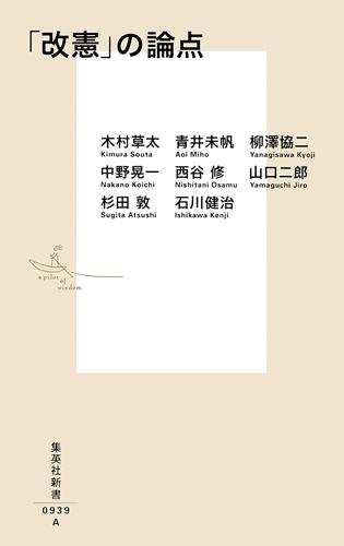 「改憲」の論点 集英社新書