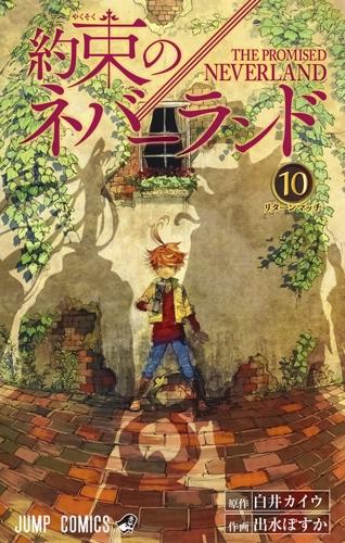 HMV店舗在庫一覧] 約束のネバーランド 10 ジャンプコミックス : 出水ぽ ...