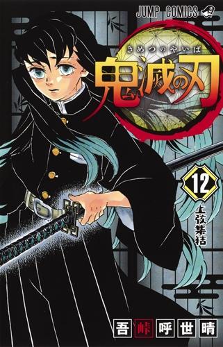 鬼滅の刃 12 ジャンプコミックス