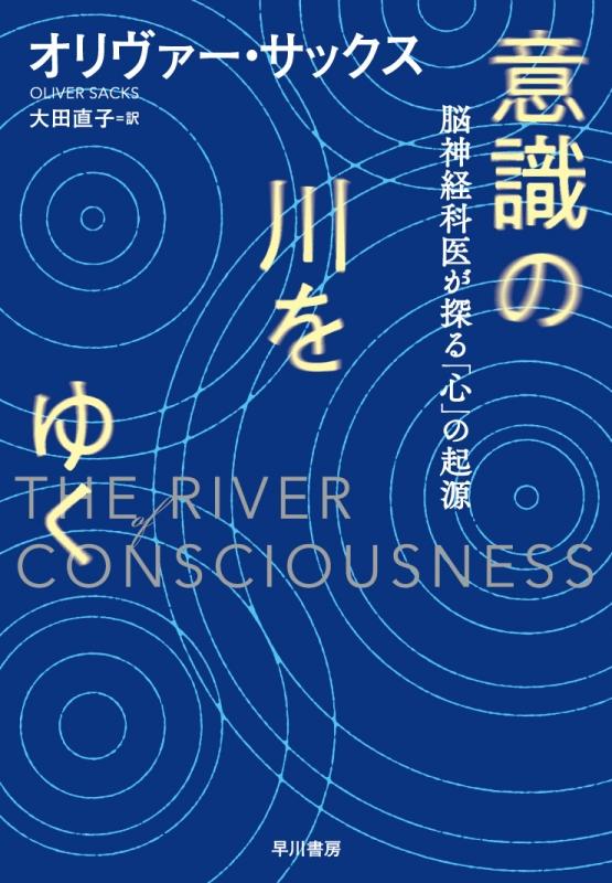 意識の川をゆく 脳神経科医が探る「心」の起源