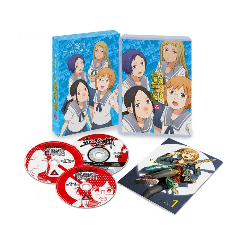 ちおちゃんの通学路 Blu-ray BOX 上巻