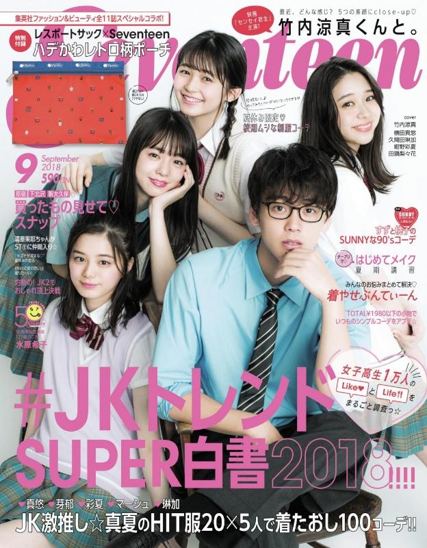 Seventeen (セブンティーン)2018年 9月号 表紙:竹内涼真