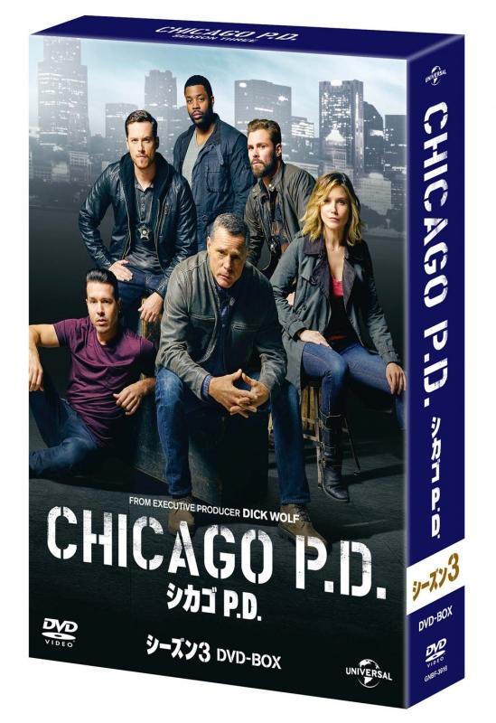 シカゴ P.D.シーズン3 DVD-BOX