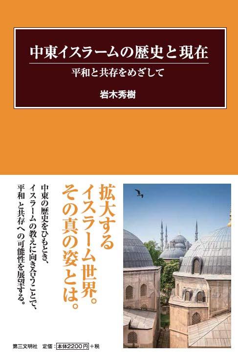 中東イスラームの歴史と現在 平和と共存をめざして