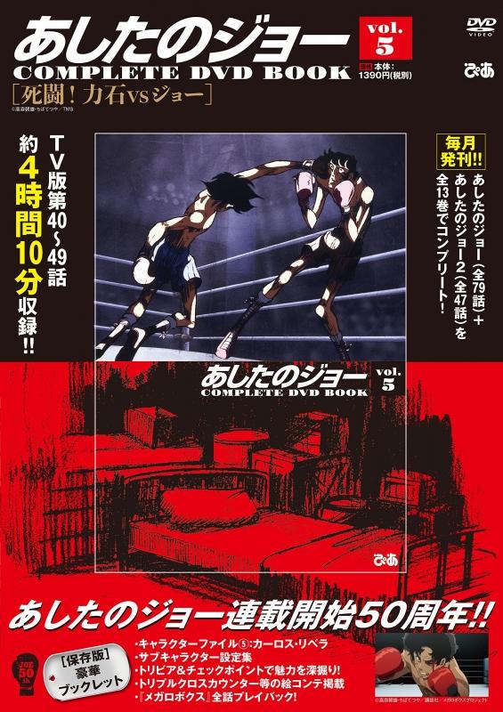 あしたのジョー COMPLETE DVD BOOK Vol.5