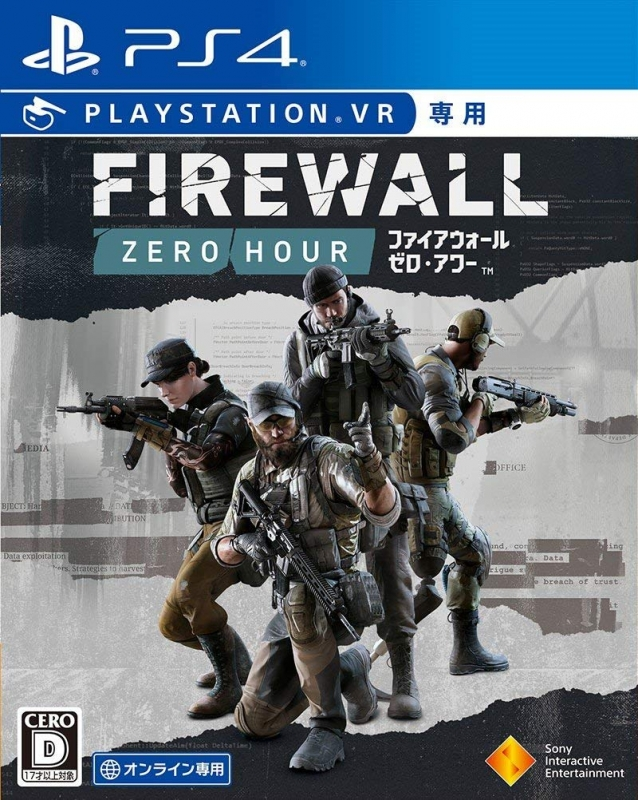 Firewall Zero Hour ※PlaystationVR専用ソフト
