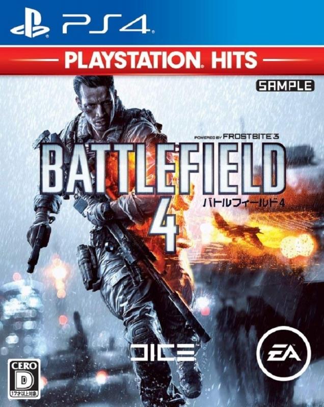バトルフィールド4 PlayStation Hits