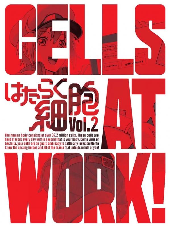 はたらく細胞 2 【完全生産限定版】