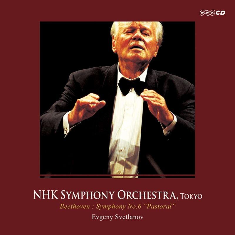 ベートーヴェン:交響曲第6番『田園』、バッハ:アリア エフゲニー・スヴェトラーノフ&NHK交響楽団