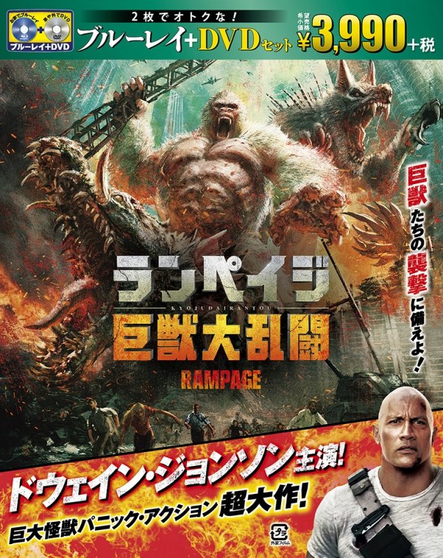 ランペイジ 巨獣大乱闘 ブルーレイ&DVDセット(2枚組)