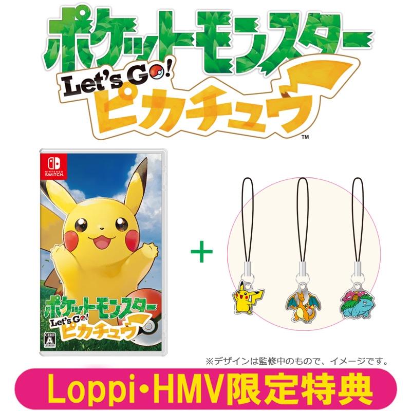 ポケットモンスター Let's Go!ピカチュウ【Loppi・HMV限定特典メタルチャームセット付き】