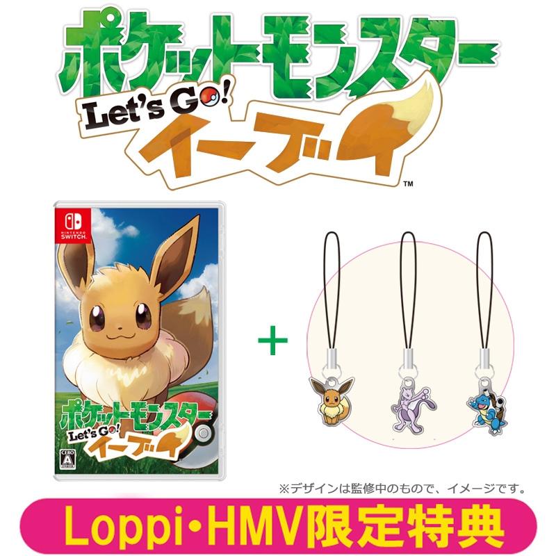 ポケットモンスター Let's Go!イーブイ【Loppi・HMV限定特典メタルチャームセット付き】