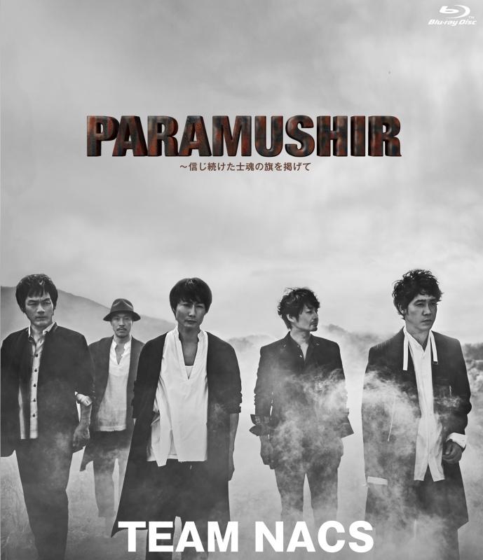 Paramushir-Shinji Tsuzuketa Shikon No Hata Wo Kakagete