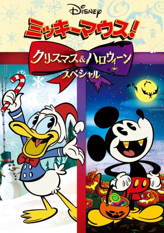 ミッキーマウス クリスマス ハロウィーンスペシャル Disney Hmv Books Online Vwds 5970