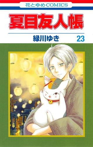 夏目友人帳 23 花とゆめコミックス
