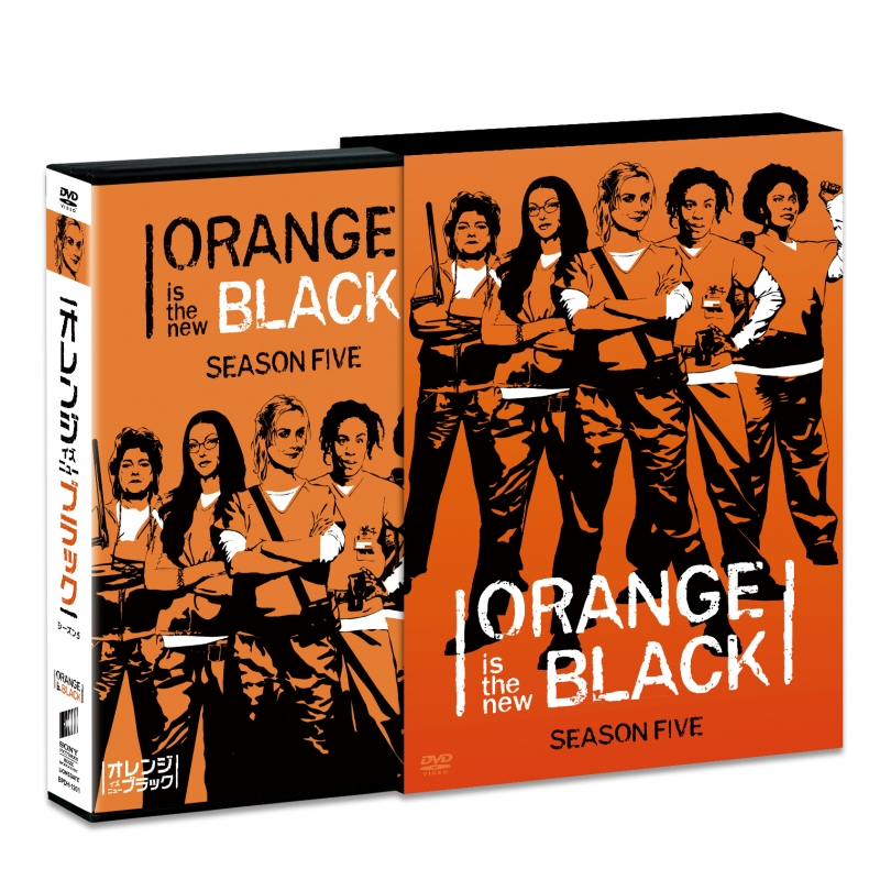 オレンジ・イズ・ニュー・ブラック シーズン5 コンプリート BOX
