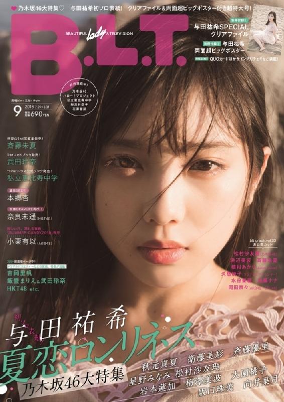 B.L.T.2018年 9月号