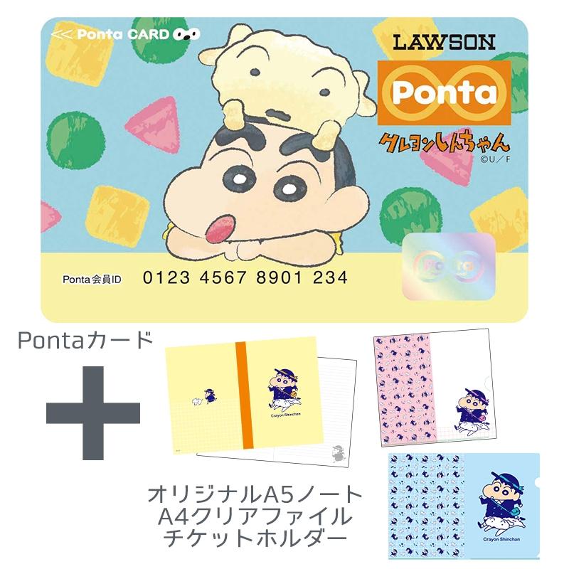 クレヨンしんちゃんオリジナルカード(Pontaカード)+グッズ3点セット