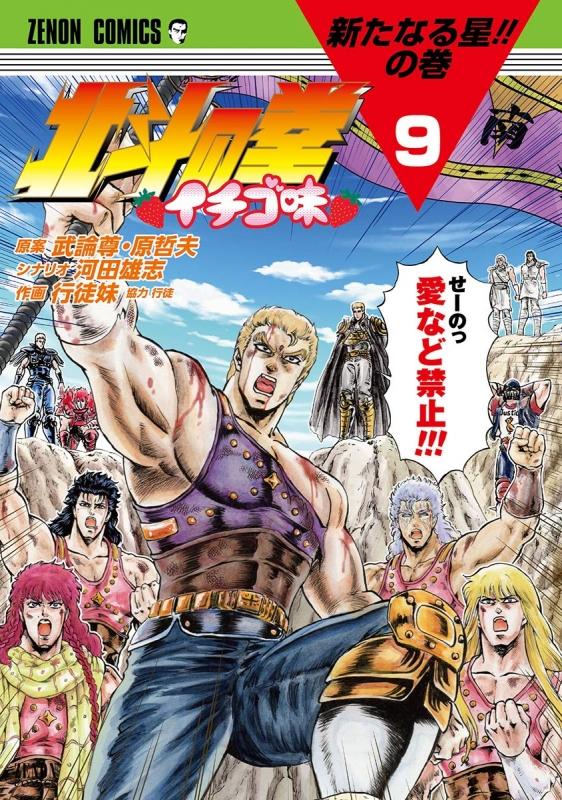北斗の拳 イチゴ味 9 ゼノンコミックス