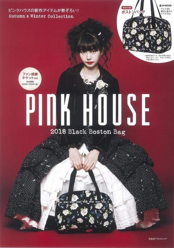 PINK HOUSE 2018 Black Boston Bag e-MOOK