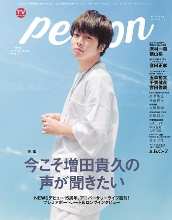 TVガイドPERSON (パーソン)Vol.72 東京ニュースMOOK