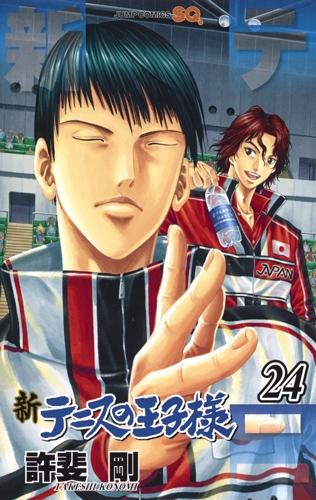 新テニスの王子様 24 ジャンプコミックス