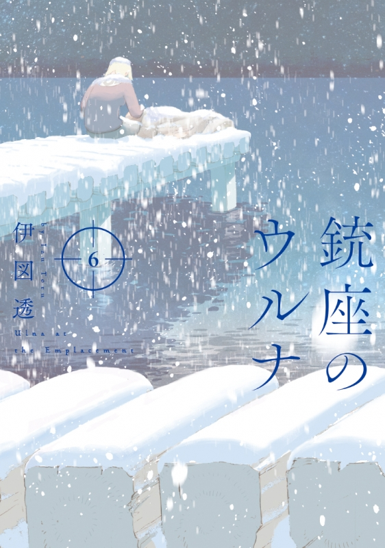 銃座のウルナ 6 ビームコミックス