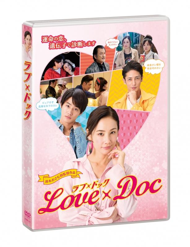 ラブ×ドック DVD 通常盤