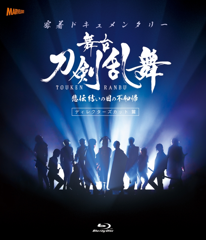【Blu-ray】密着ドキュメンタリー 舞台『刀剣乱舞』悲伝結いの目の不如帰 ディレクターズカット篇